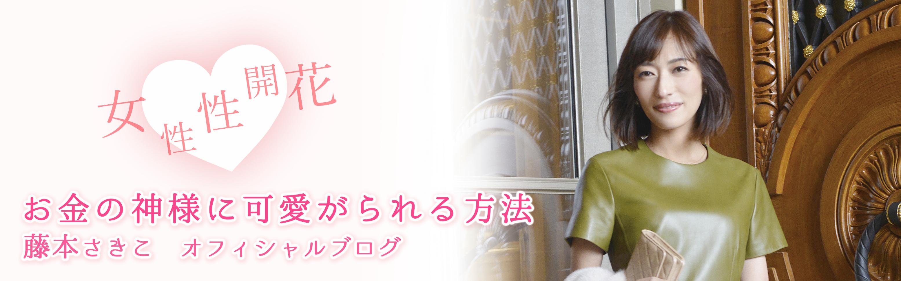 藤本さきこオフィシャルblog