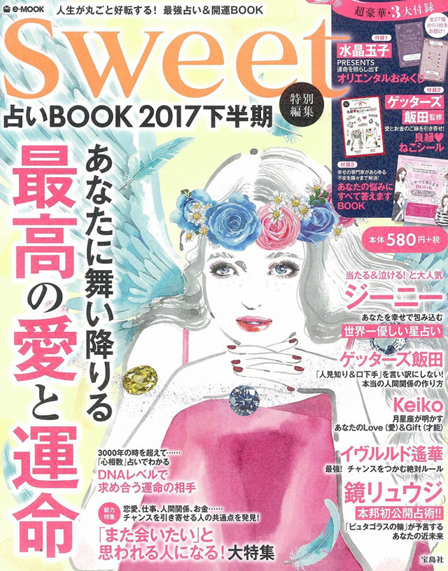 2017.5 宝島社「Sweet占いBOOK 2017下半期」掲載