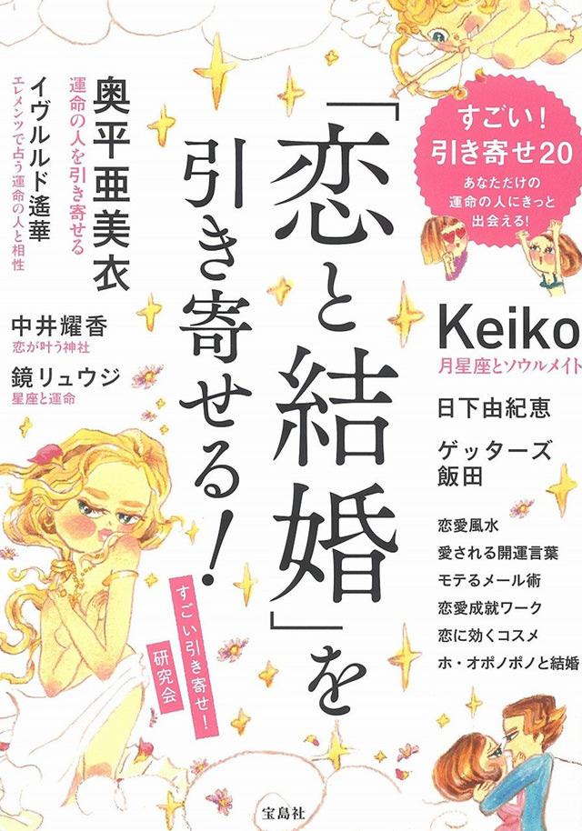 2017.5 宝島社「恋と結婚を引き寄せる!」掲載