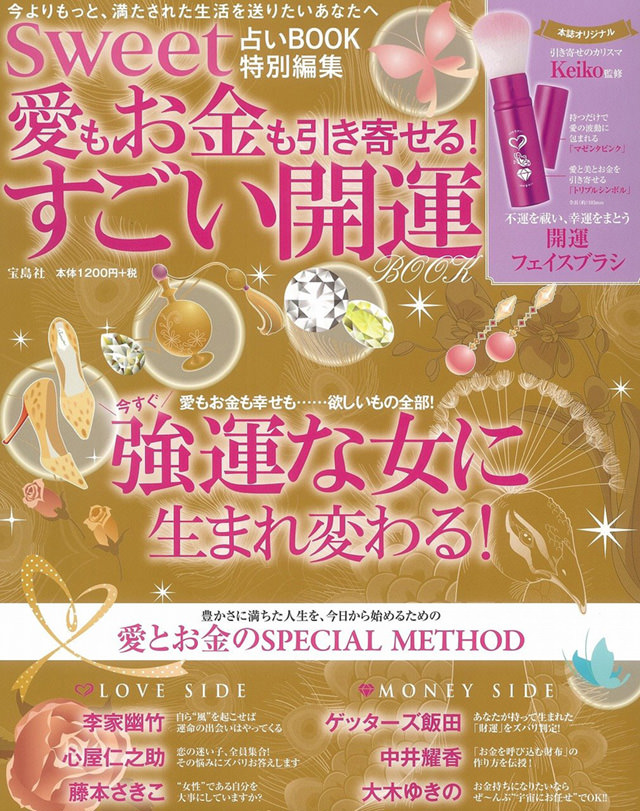 2017.6 宝島社「Sweet別冊 愛もお金も引き寄せる!すごい開運」掲載