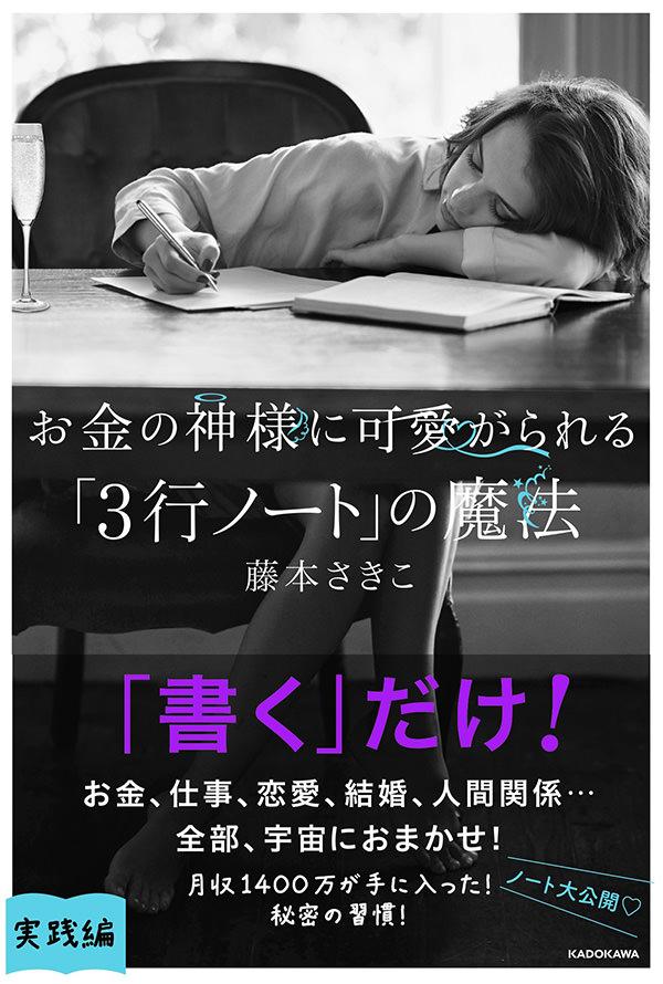 2017.12.08 KADOKAWA お金の神様に可愛がられる「3行ノート」の魔法 出版